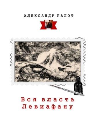 Александр Ралот, Вся власть Левиафану