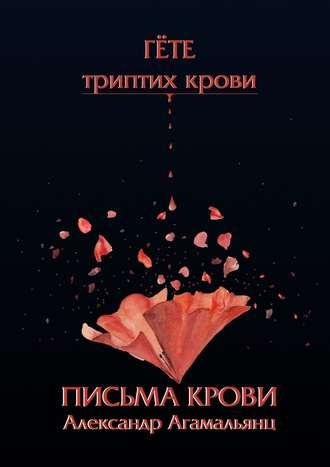Александр Агамальянц, Письма крови