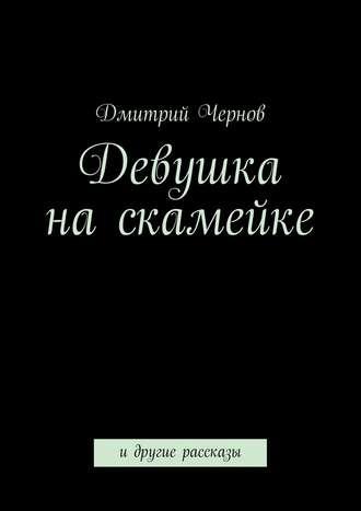 Дмитрий Чернов, Девушка на скамейке