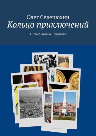 Олег Северюхин, Кольцо приключений. Книга2. Кольцо Нефертити