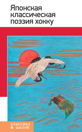 Сборник стихов, Японская классическая поэзия хокку