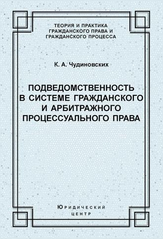 Константин Чудиновских, Подведомственность в системе гражданского и арбитражного процессуального права