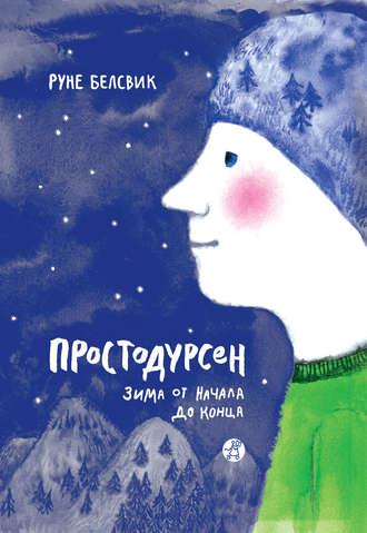 Руне Белсвик, Простодурсен. Зима от начала до конца (сборник)