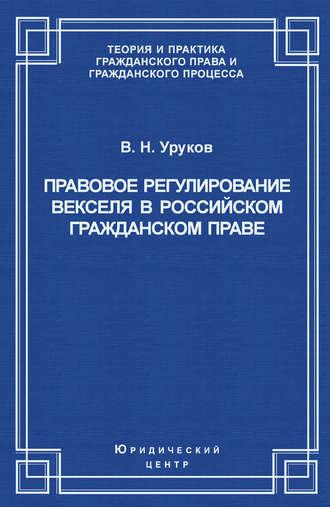 Владислав Уруков, Правовое регулирование векселя в российском гражданском праве