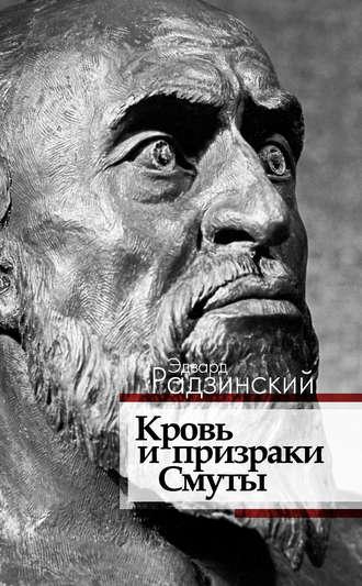 Эдвард Радзинский, Кровь и призраки Смуты
