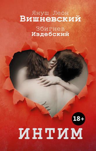 Януш Вишневский, Збигнев Издебский, Интим. Разговоры не только о любви