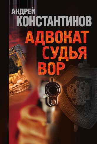 Андрей Константинов, Адвокат. Судья. Вор (сборник)