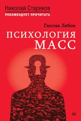 Гюстав Лебон, Психология масс