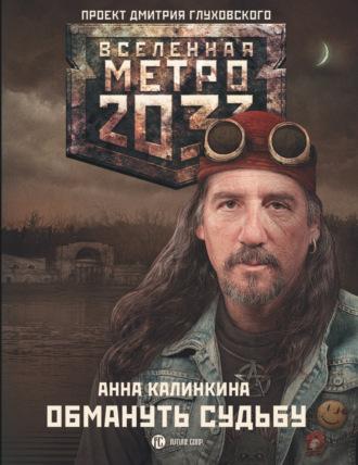 Анна Калинкина, Метро 2033: Обмануть судьбу