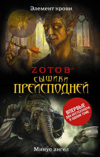 Георгий Зотов, Сыщики преисподней (сборник)
