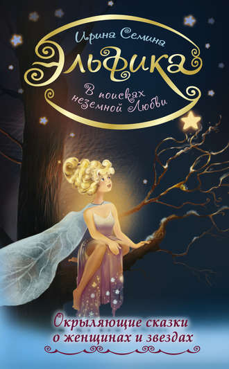 Ирина Семина, В поисках неземной любви. Окрыляющие сказки о женщинах и звездах