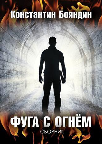 Константин Бояндин, Фуга с огнём