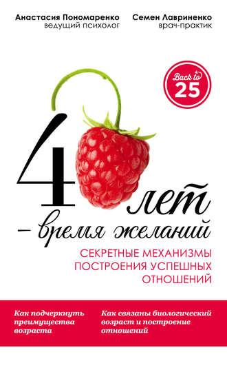 Анастасия Пономаренко, Семен Лавриненко, 40 лет – время желаний. Секретные механизмы построения успешных отношений
