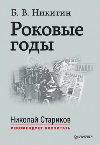 Борис Никитин, Роковые годы