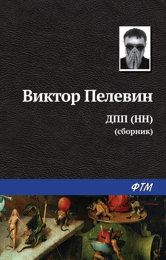 Виктор Пелевин, ДПП (НН) (сборник)