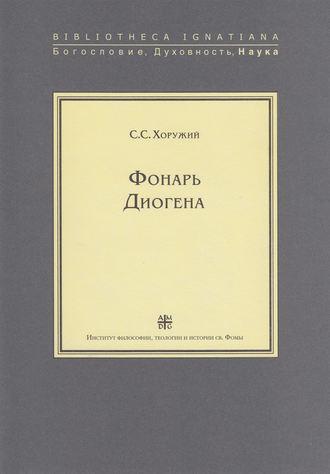 Сергей Хоружий, Фонарь Диогена