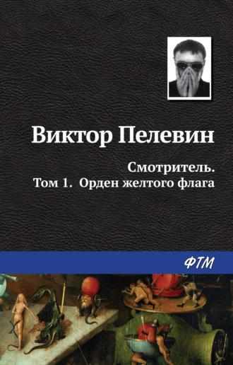 Виктор Пелевин, Смотритель. Книга1. Орден жёлтого флага