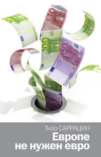 Тило Саррацин, Европе не нужен евро