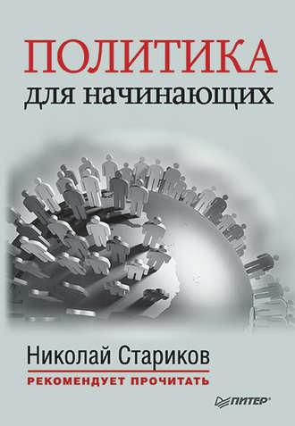 Никколо Макиавелли, Алексей Вандам, Политика для начинающих (сборник)