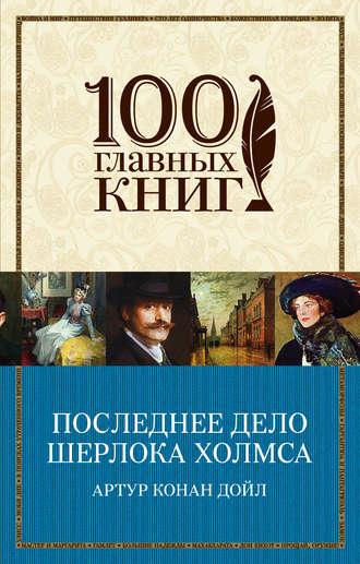Артур Дойл, Последнее дело Шерлока Холмса (сборник)