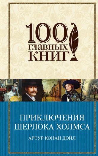 Артур Дойл, Приключения Шерлока Холмса (сборник)