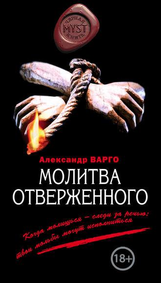 Александр Варго, Молитва отверженного