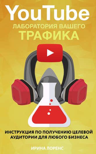 Ирина Лоренс, YouTube: лаборатория вашего трафика
