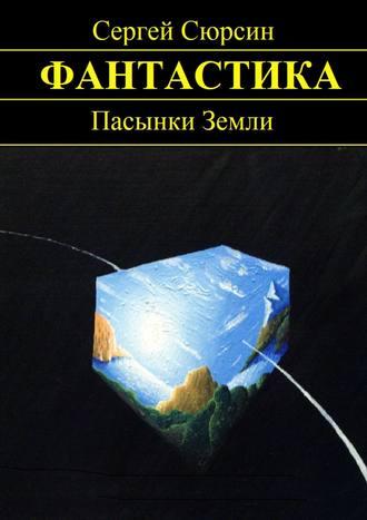 Сергей Сюрсин, Пасынки Земли