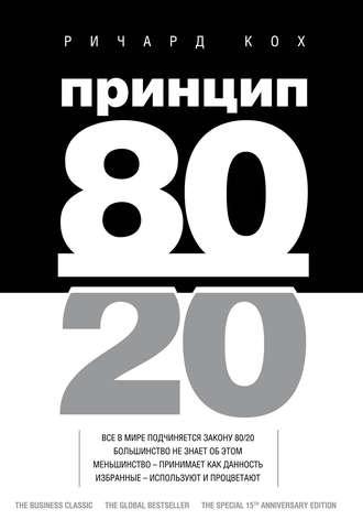 Ричард Кох, Принцип 80/20