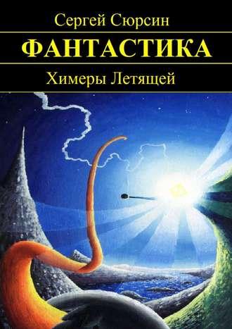 Сергей Сюрсин, Химеры Летящей