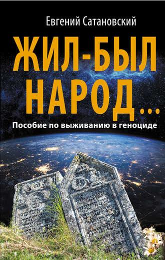 Евгений Сатановский, Жил-был народ… Пособие по выживанию в геноциде