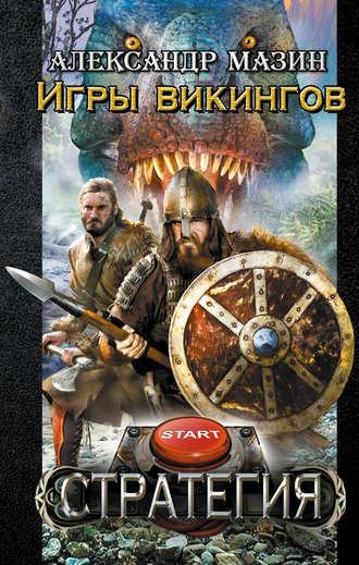 Александр Мазин, Игры викингов
