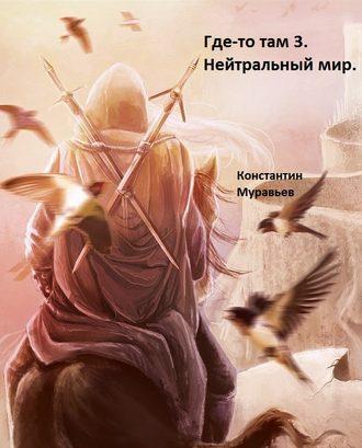 Константин Муравьёв, Нейтральные миры