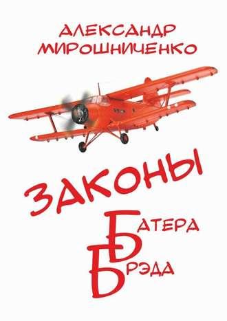 Александр Мирошниченко, Законы Батера Брэда