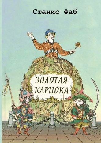 Станис Фаб, Золотая кариока