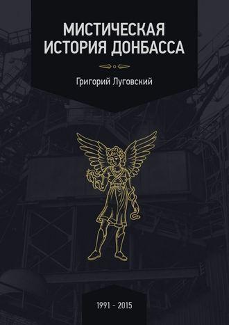 Григорий Луговский, Мистическая история Донбасса