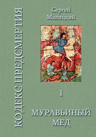 Сергей Малицкий, Муравьиныймед. Кодекс предсмертия. Книга первая