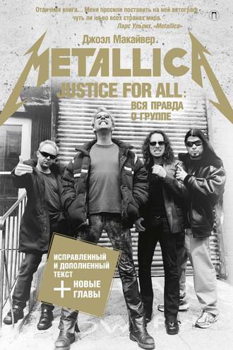 Джоэл Макайвер, Justice For All: Вся правда о группе «Metallica»