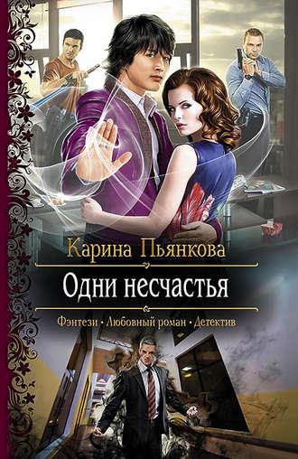 Карина Пьянкова, Одни несчастья
