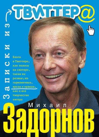 Михаил Задорнов, Записки из Твиттера
