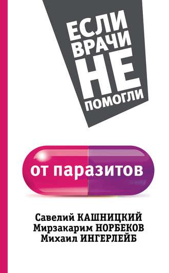 Светлана Кузина, От паразитов