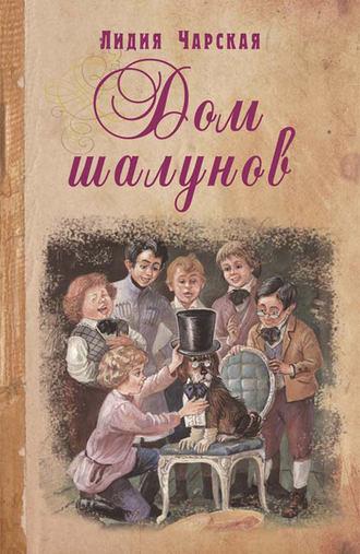 Лидия Чарская, Дом шалунов