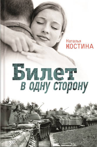 Наталья Костина, Билет в одну сторону