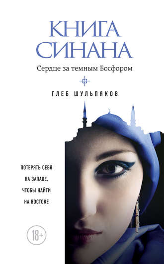 Глеб Шульпяков, Книга Синана. Сердце затемным Босфором