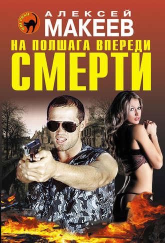 Алексей Макеев, Наполшага впереди смерти