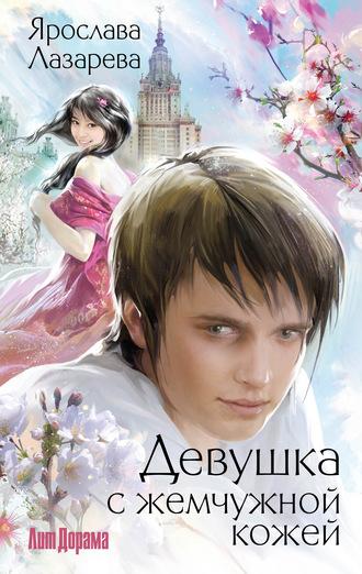 Ярослава Лазарева, Девушка сжемчужной кожей