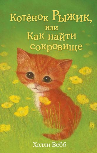 Холли Вебб, Котёнок Рыжик, илиКак найти сокровище