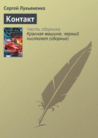 Сергей Лукьяненко, Контакт