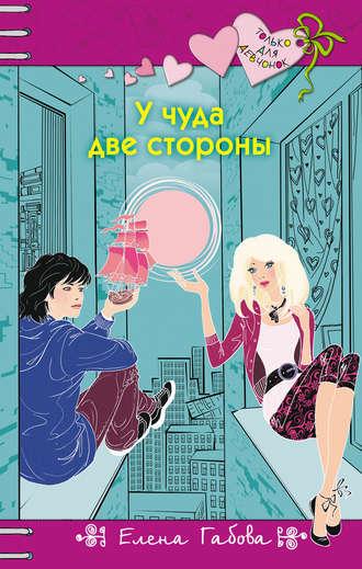 Елена Габова, Учуда две стороны