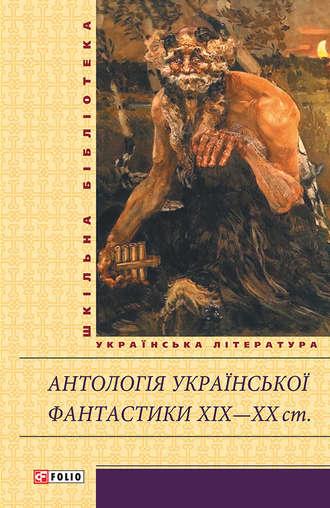 Антология, Юрій Винничук, Антологія української фантастики XIX—XXст.